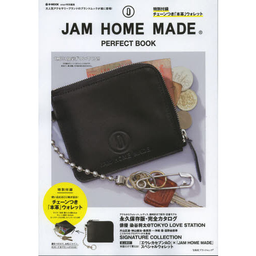 JAM HOME MADE PERFECT BOOK