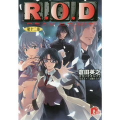 "R.O.D READ OR DIE 第12巻 YOMIKO READMAN ""THE PAPER"""