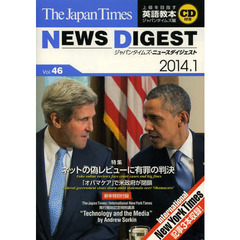 The Japan Times NEWS DIGEST 2014.1 Vol.46 (CD1枚つき)