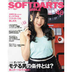 ソフトダーツ・バイブル SOFT DARTS BIBLE vol.46 (SAN-EI MOOK)