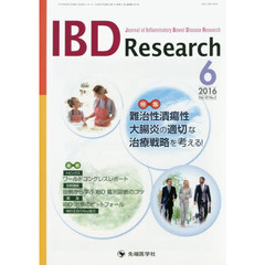 IBD Research Journal of Inflammatory Bowel Disease Research vol.10no.2(2016-6)
