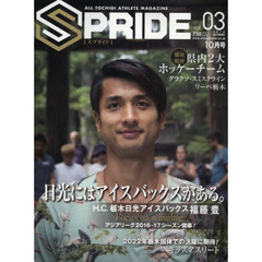 SPRIDE ALL TOCHIGI ATHLETE MAGAZINE vol.03(2016OCTOBER)