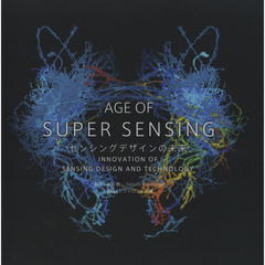 AGE OF SUPER SENSING センシングデザインの未来 INNOVATION OF SENSING DESIGN AND TECHNOLOGY