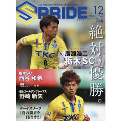 SPRIDE ALL TOCHIGI ATHLETE MAGAZINE vol.12(2017JULY)