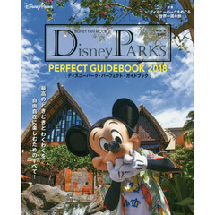 Disney PARKS PERFECT GUIDEBOOK 2018 (DISNEY FAN MOOK)