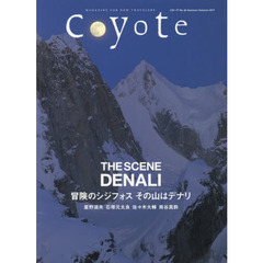 Coyote MAGAZINE FOR NEW TRAVELERS No.62(2017Summer/Autumn) 特集冒険のシジフォスその山はデナリ