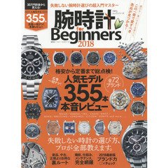 腕時計for Beginners 2018