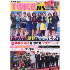 K-POP NEXT TWICE DX 完全保存版