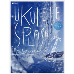 楽譜 UKULELE SPLASH!