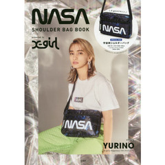 NASA SHOULDER BAG BOOK presented by X-girl (ブランドブック)