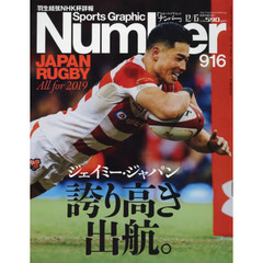 SportsGraphic Number 2016年12月15日号