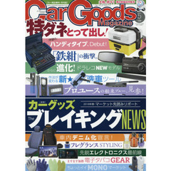 Car Goods Magazine 2018年5月号