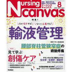 Nursing Canvas 2019年8月号