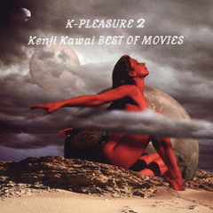 K・PLEASURE2 Kenji Kawai BEST OF MOVIES(ハイブリッドCD)