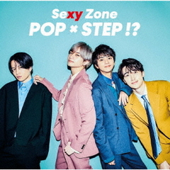Sexy Zone/POP × STEP!?(通常盤/2CD)
