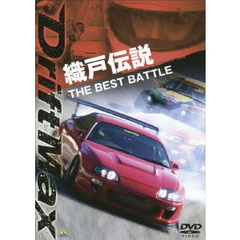 DRIFT MAX 織戸伝説 THE BEST BATTLE