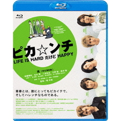 ピカ☆ンチ LIFE IS HARD だけど HAPPY(Blu-ray)