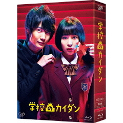 学校のカイダン Blu-ray BOX(Blu-ray Disc)