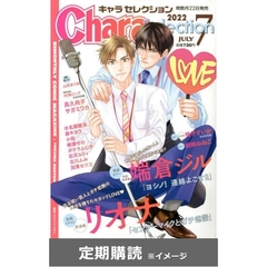 CharaSelection  (定期購読)