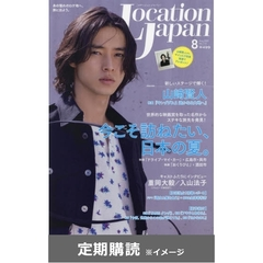 LocationJapan  (定期購読)