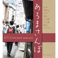 M.S.S Project special あろまさんぽ 壱