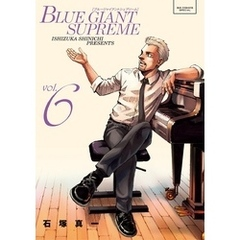 BLUE GIANT SUPREME(6)