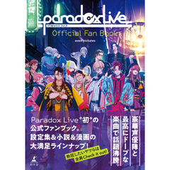 Paradox Live Official Fan Book