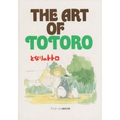 THE ART OF トトロ