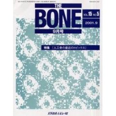 THE BONE Vol.15No.5(2001.9)