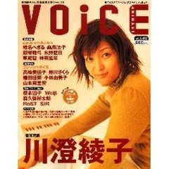 Voice Animage Vol.40