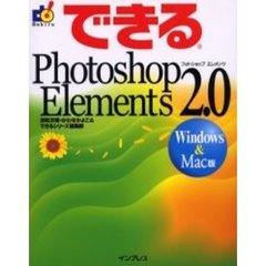 できるPhotoshop Elements 2.0 Windows & Mac版