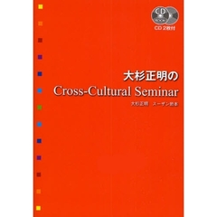 CD付 大杉正明のCross‐Cultural Seminar (CD BOOK)
