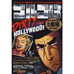 ゴルゴ13 DIRTY HOLLYWOO
