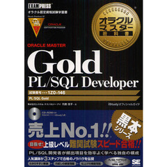 Oracle Master Gold PL/SQL Developer 試験番号1Z0-146