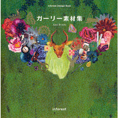 ガーリー素材集 inforest Design Book