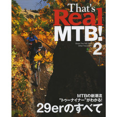 That's Real MTB! Share The Trail With Other Trail Users. 2