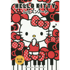 HELLO KITTY レッスンノート