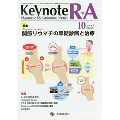 Keynote R・A Rheumatic & Autoimmune Diseases vol.2no.4(2014-10) 特集関節リウマチの早期診断と治療