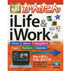 今すぐ使えるかんたんiLife & iWork iPhoto,iMovie,GarageBand,Pages,Numbers,Keynote