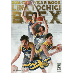 LINK TOCHIGI BREX OFFICIAL YEAR BOOK 2016-17