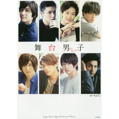 舞台男子the document 彼らが語る、胸のうち Stage Actors' Special Interview & Photos.