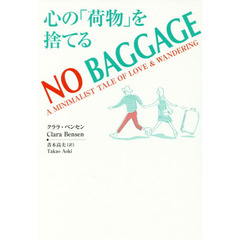 NO BAGGAGE心の「荷物」を捨てる A MINIMALIST TALE OF LOVE & WANDERING
