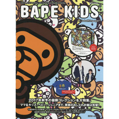 BAPE KIDS(R) by *a bathing ape(R) 2017 AUTUMN/WINTER COLLECTION (e-MOOK 宝島社ブランドムック)