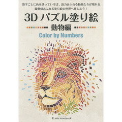 3Dパズル塗り絵Color by Numbers 動物編