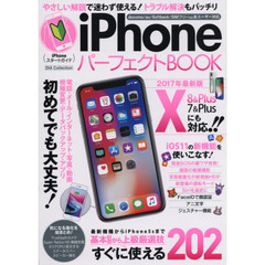 iPhoneパーフェクトBOOK 初めてでも大丈夫!