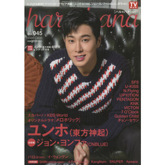 haru*hana vol.045(2017DECEMBER & JANUARY) ユンホ〈東方神起〉 ジョン・ヨンファ〈CNBLUE) SF9 UP10TION PENTAGON Golden Child