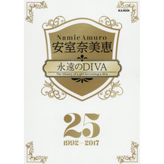 安室奈美恵永遠のDIVA The History of a girl becoming a diva 25 1992-2017
