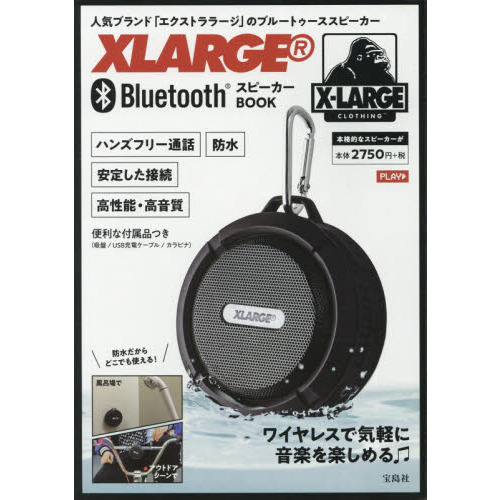 XLARGE(R) Bluetooth スピーカー BOOK