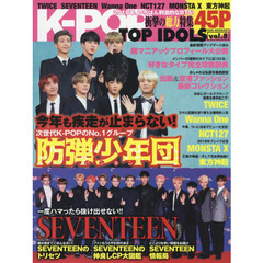 K-POP TOP IDOLS vol.8 巻頭特集防弾少年団 2018年も注目!TWICE・SEVENTEEN・Wanna One・NCT127