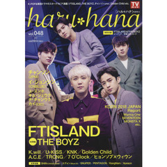 haru*hana vol.048(2018MAY)